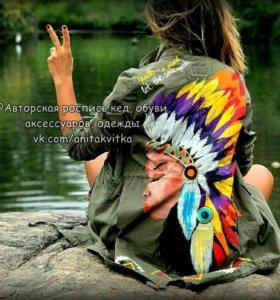 курточка с росписью