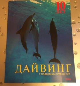 Журнал дайвинг с подводным клубом МГУ