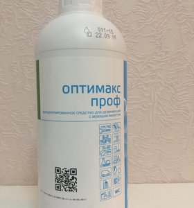 Новое средство для дезинфекции с моющим эффектом.