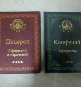 Книги Цицерон,Конфуций