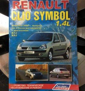 Книга по ремонту авто Renault simbol 1.4 с 2000 г.