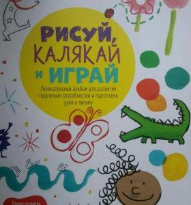 """Альбом для детей """"Рисуй, калякай и играй"""""""