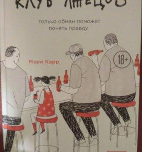 "Книга ""Клуб лжецов"" Мэри Карр"
