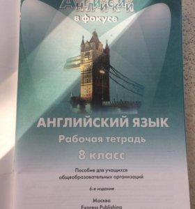 Английский учебник и рабочая т. Spotlight 8 класс