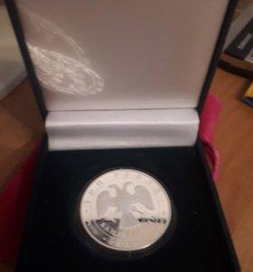Монета серебрянная