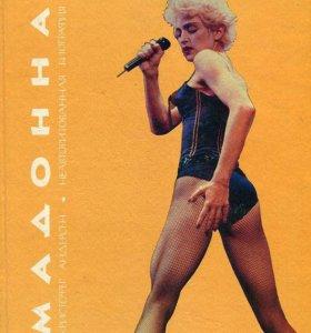 Мадонна Неавторизованная биография