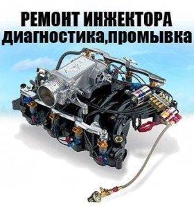 Ремонт инжектора бензинового ДВС