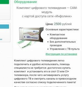 """САМ-модуль с картой доступа сети """"Инфолинк"""""""