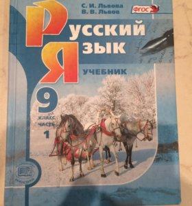Учебник по русскому языку 9 класс+ справочник