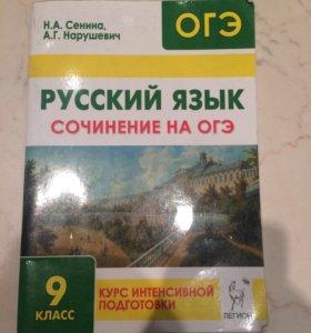 Русский язык 9 класс сочинение на огэ