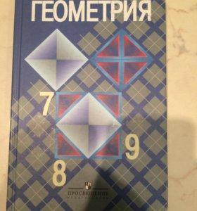 Учебник по геометрии 7-9 классы