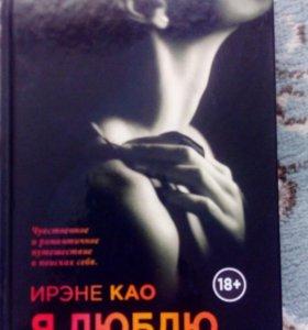 Книги Ирэне Као