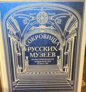 📸 Сокровища русских музеев