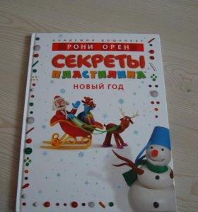 Книга Секреты пластилина Новый год