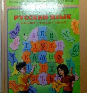 Учебник по русскому языку 4 класс 2 часть