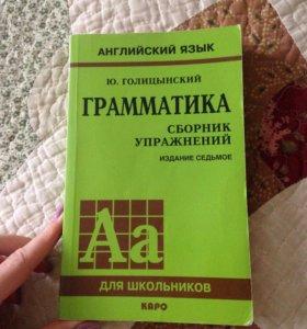 Сборник Голицынского по английскому языку