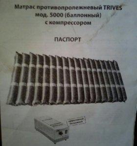 Противопролежневый матрас Trives 5000