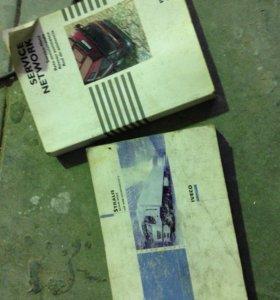 Книжки от фуры