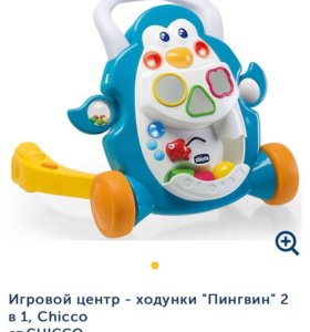 """Игровой центр - ходунки 2в1 """"Пингвин"""""""