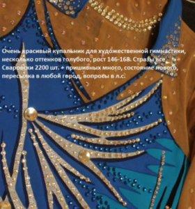 Купальник для художественной гимнастики р.146-168