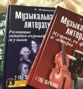 Книга музыкальная литература