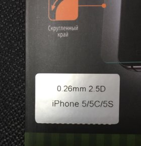Защитное стекло для iPhone 5,5s