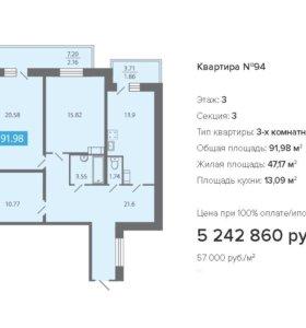 Квартира, 3 комнаты, 91.9 м²