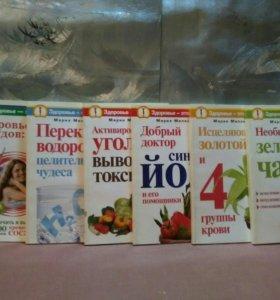 """Серия """"Здоровье-это счастье!"""" 6 книг"""