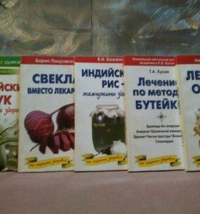 """Серия """"На страже здоровья"""" 5 книг"""