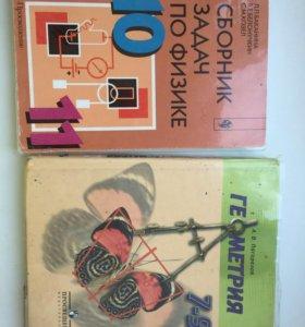 Геометрия 7-9 класс и сборник задач по физике 7-9