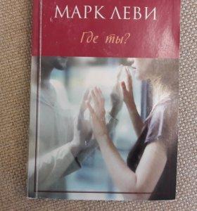 Книга - Марк Леви 'Где ты?'