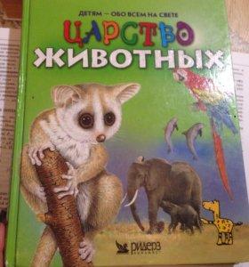 Энциклопедия Царство животных Х.Зельцман