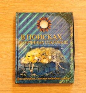 Книга В Поисках затеряных сокровищ