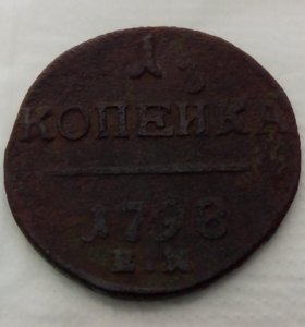 1копейка 1798года ЕМ