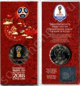 Юбилейная монета Чемпионат мира по футболу 2018