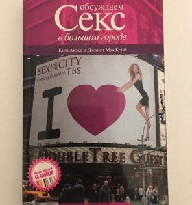Книга «Обсуждаем Секс в большом городе» Ким Акасс