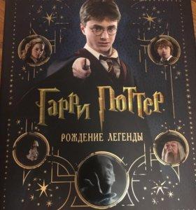 """Книга """"Гарри Поттер Рождение Легенды"""""""