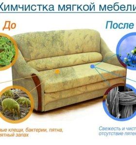 Химчистка мебели,ковровых покрытий,автосал