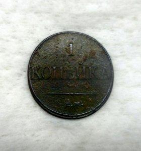1 копейка 1854г