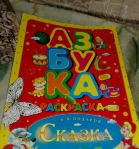 Детские книги -раскрасски