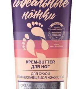 Крем-butter для ног