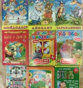 Книжки детские, букварь
