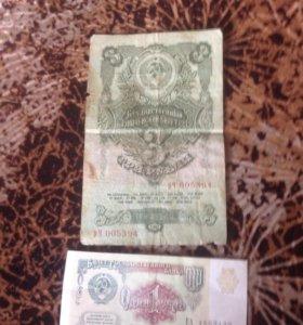 3 рубля 1947 года и 1 рубль 1991года