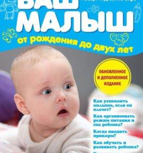Книга: Ваш малыш от рождения до двух лет - Марта С