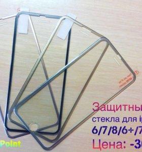 Защитные 3D стекла для iPhone 6/7/8/+