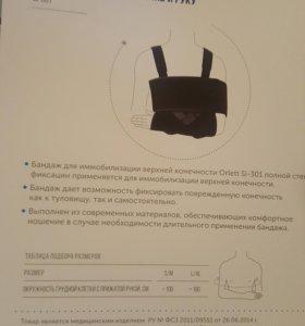 Бандаж на плечевой сустав и руку orlett sl-301