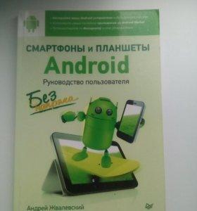 продам книгу по андройдам