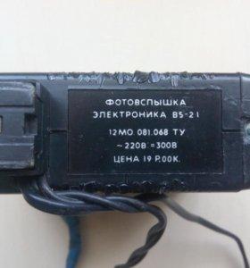 Фотоаппарат Смена8 фотовспышка Электроника В5-21