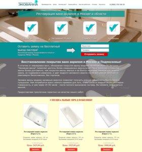 Сайт по реставрации ванн (наполнение бесплатно)
