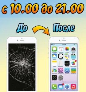 Бесплатная диагностика и ремонт Iphone, Ipad